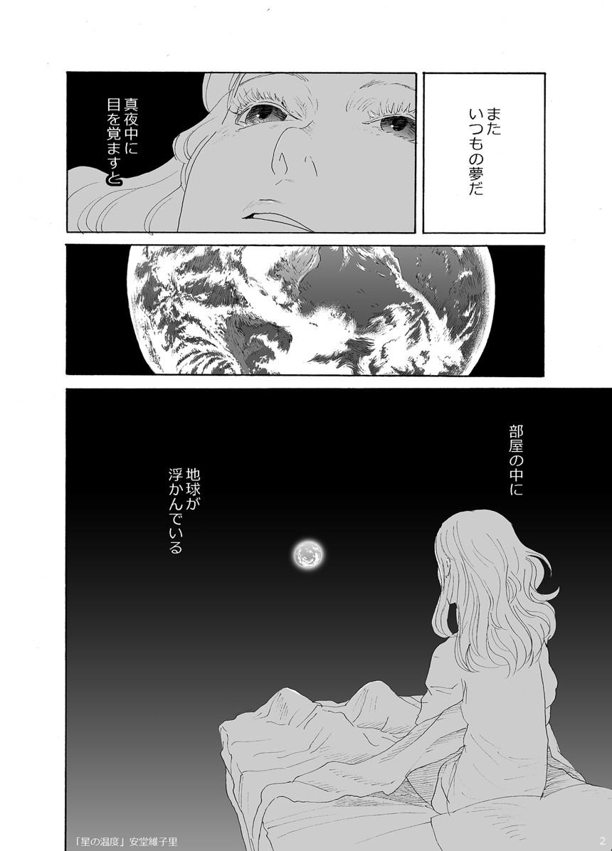 読み切り(2ページ目)