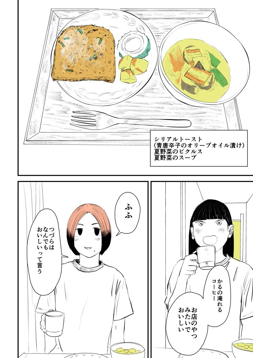 6話(4ページ目)