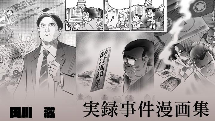 田川滋 実録事件漫画集
