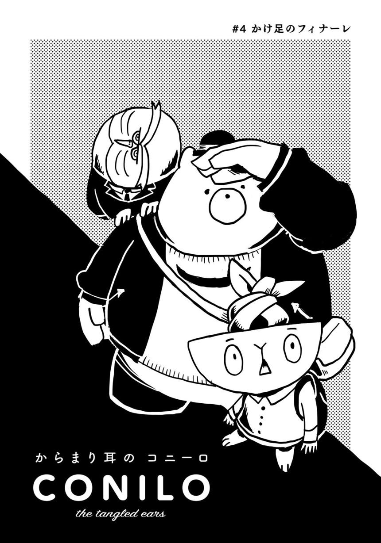 #4 / かけ足のフィナーレ(4ページ目)