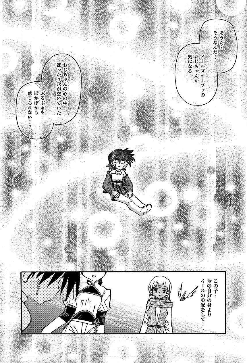 4話 十六夜編4(4ページ目)