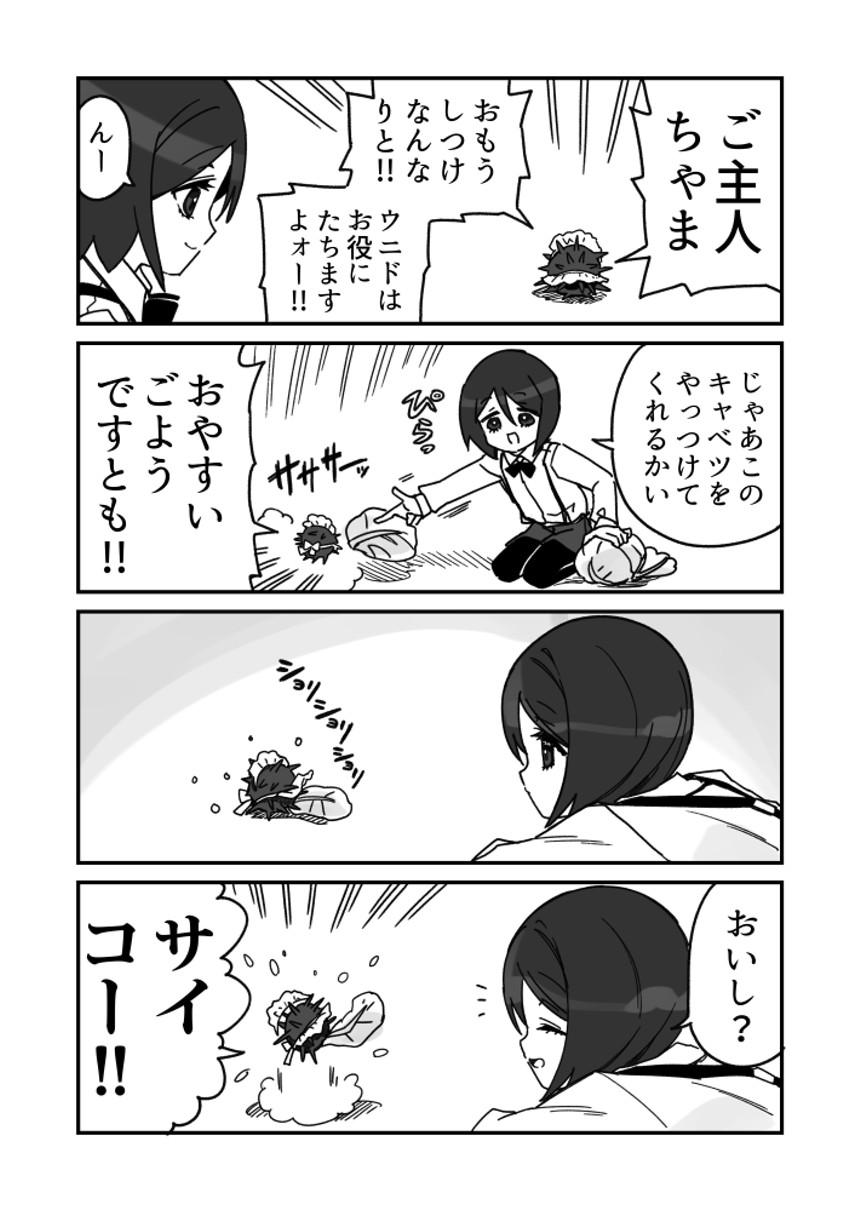 17話(2ページ目)