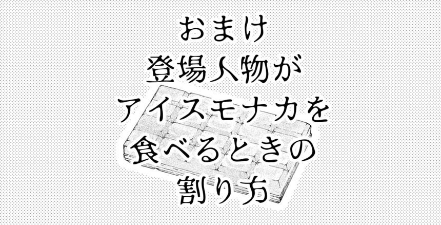 7話 日常(4ページ目)