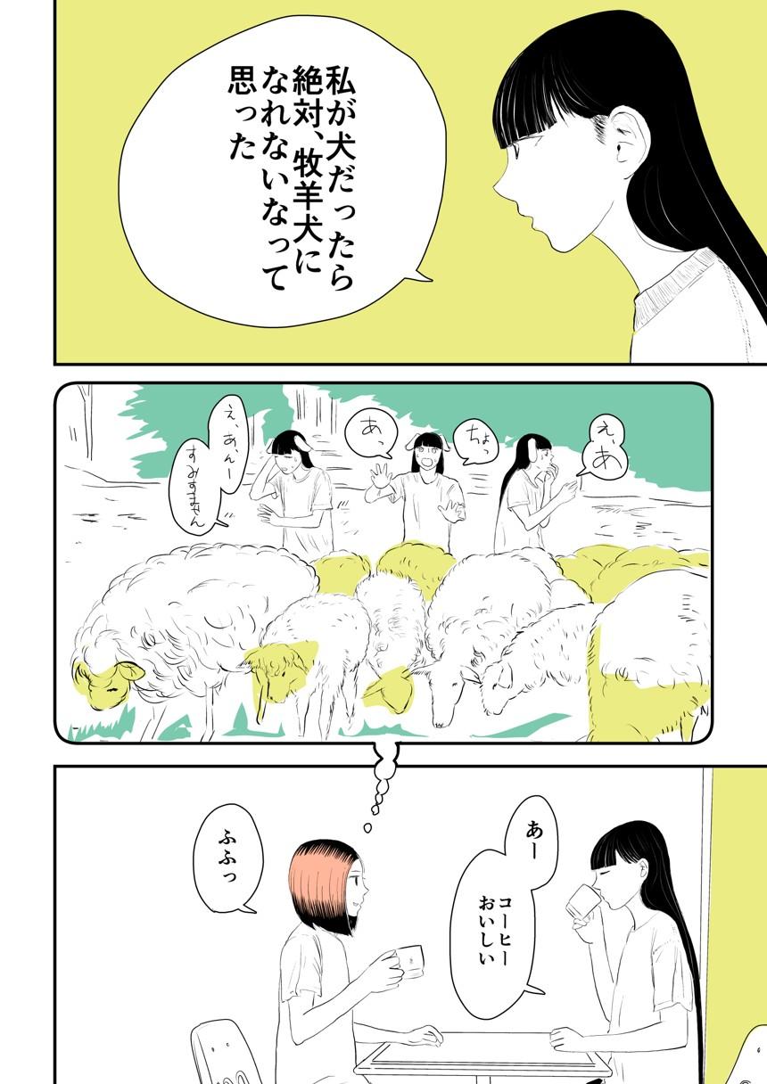 よもやま話 その6(2ページ目)