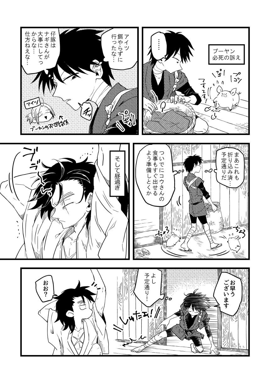 #9.シノとコウのお留守番の話(3ページ目)