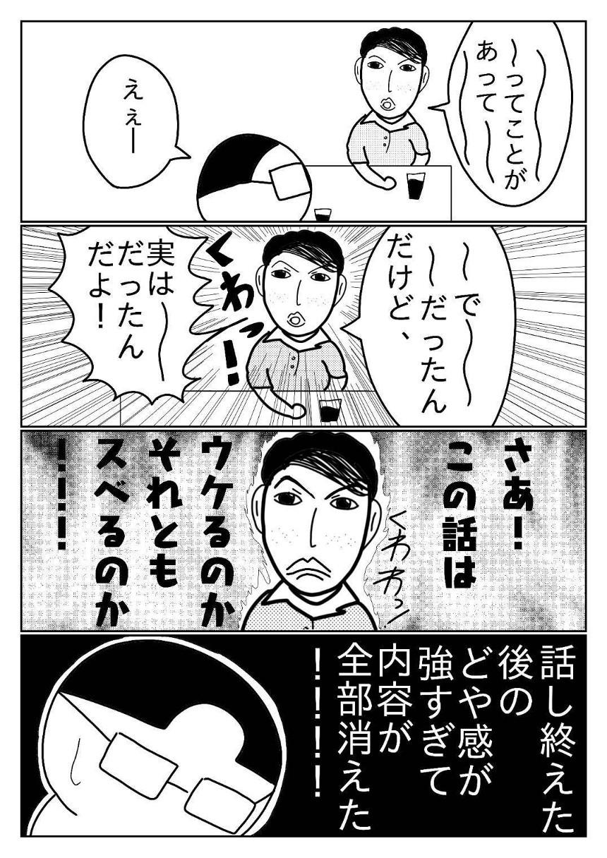21話(1ページ目)