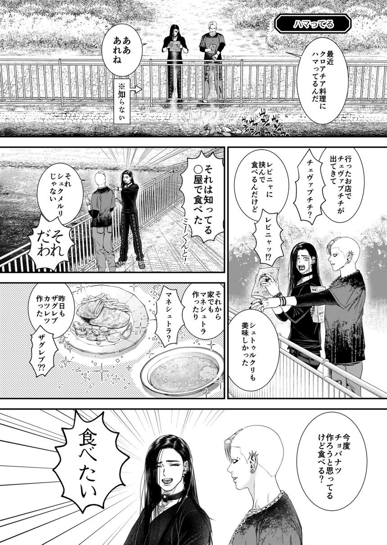 7話 日常(1ページ目)