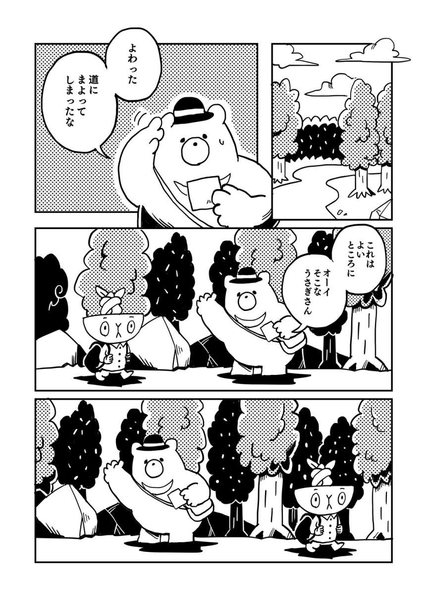 #1 / からまり耳のコニーロ(2ページ目)