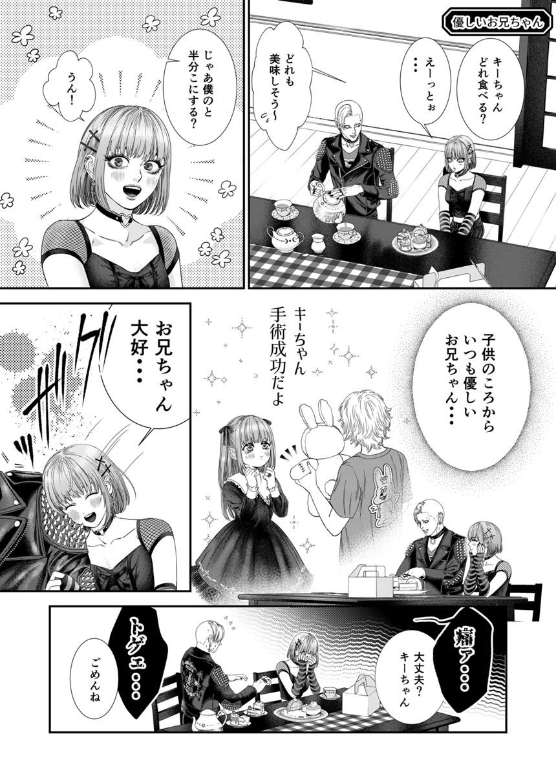 4話 キーちゃん(1ページ目)