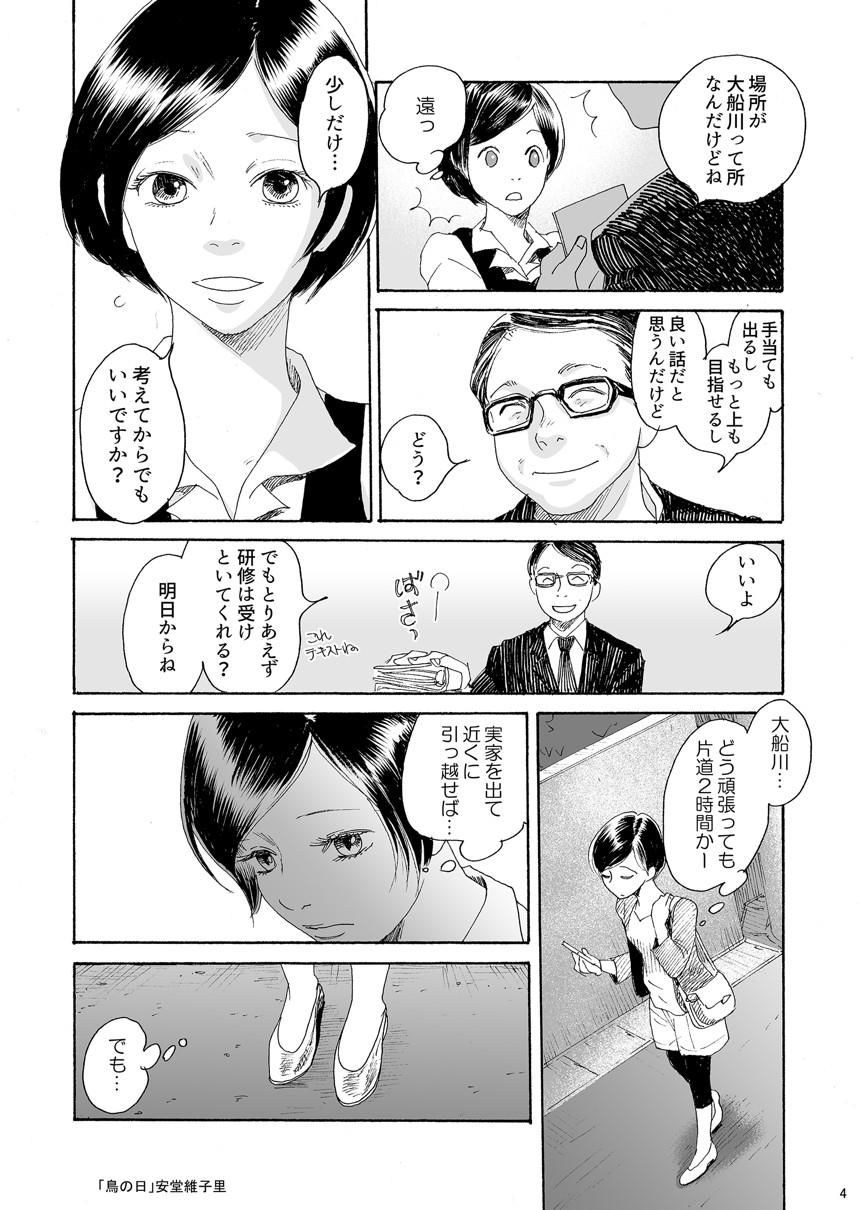 読み切り(4ページ目)