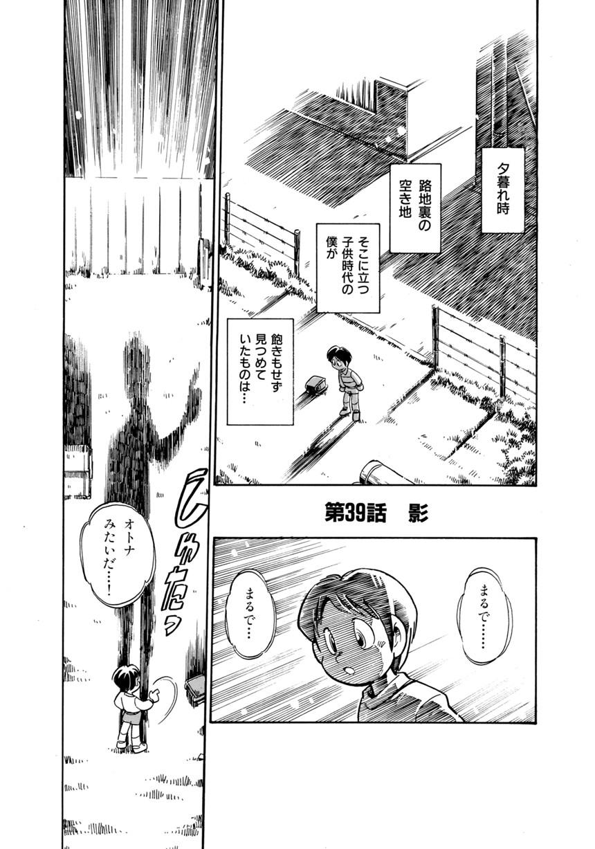 vol.39「影」(1ページ目)