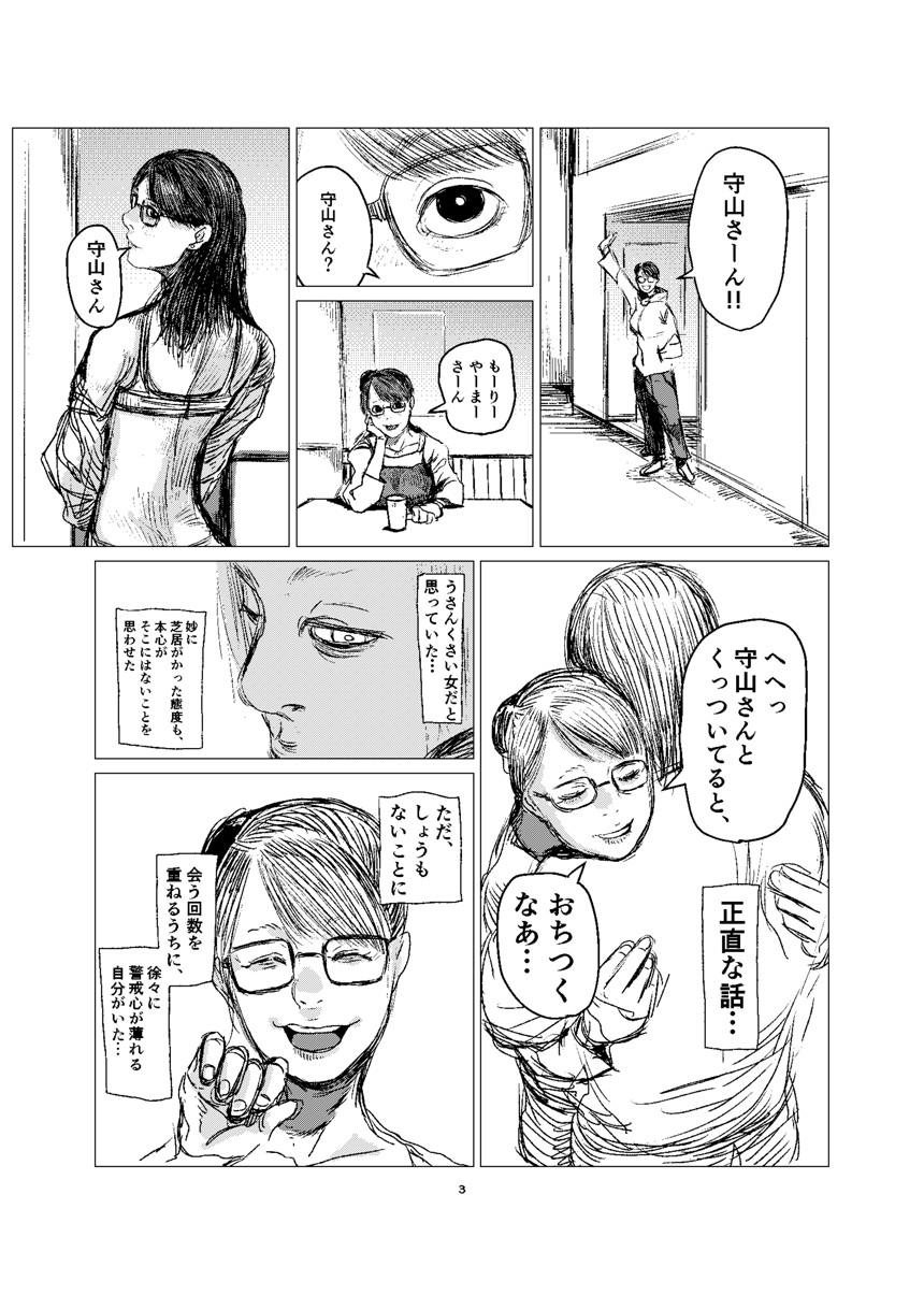 【コミティア136新刊サンプル】「命にふさわしい」(3ページ目)
