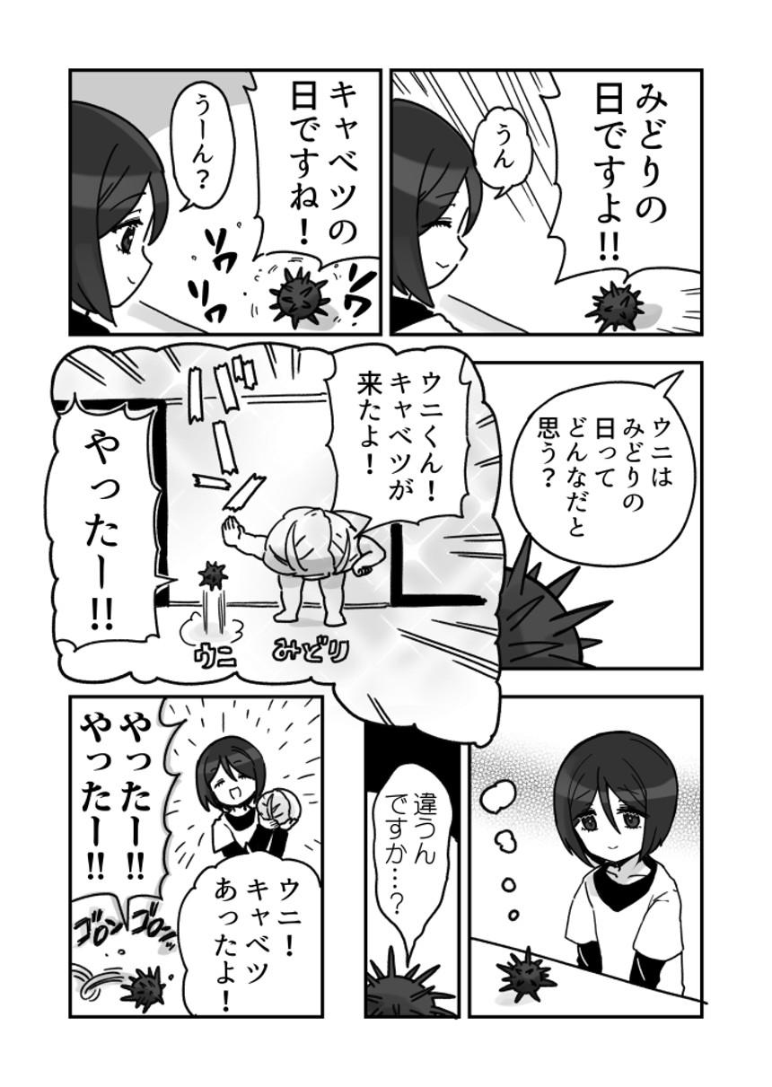 14話(4ページ目)