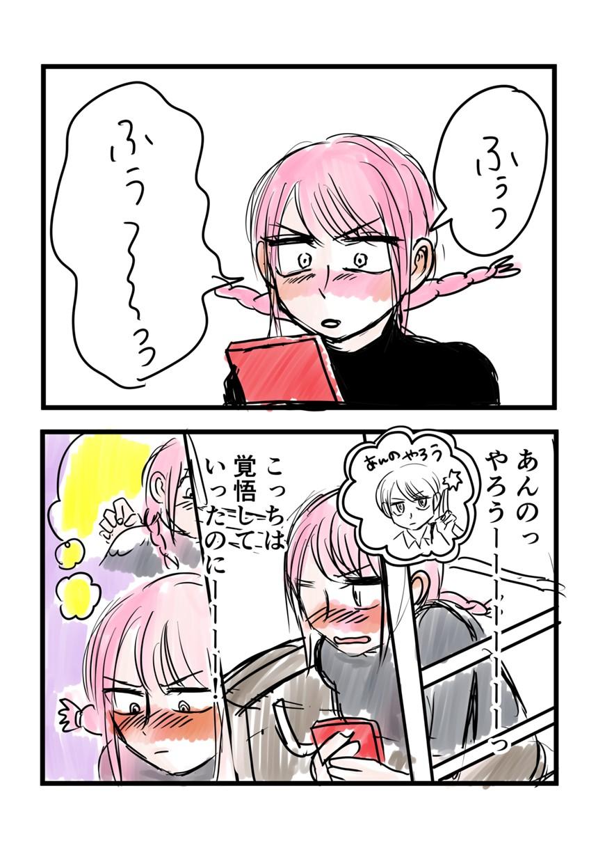おまけ(3ページ目)