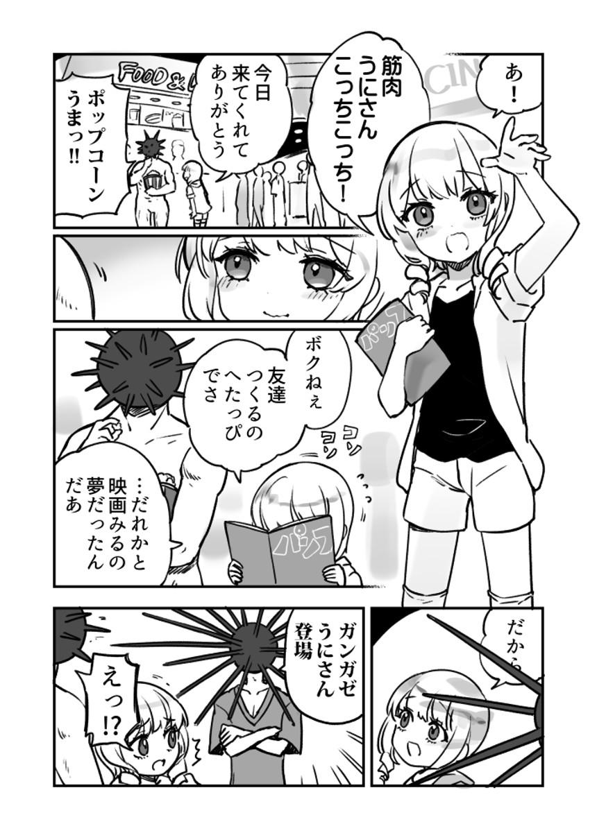 22話(色んなうにさんとウニとカニ)(1ページ目)