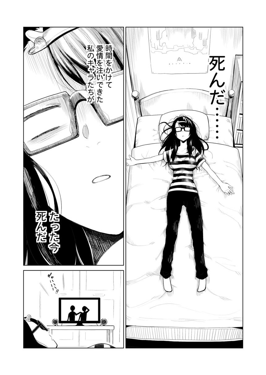 読切(2ページ目)