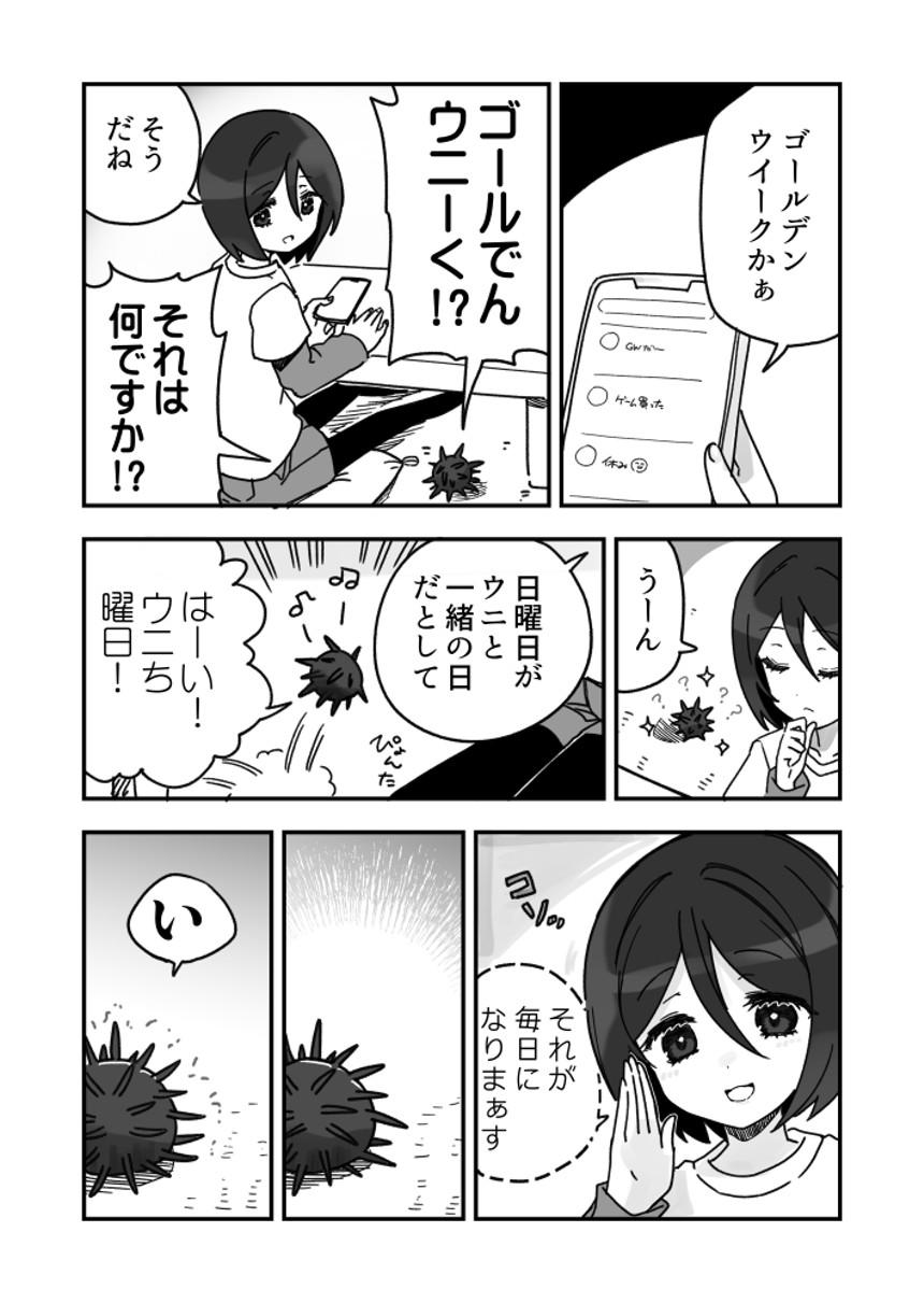 13話(1ページ目)
