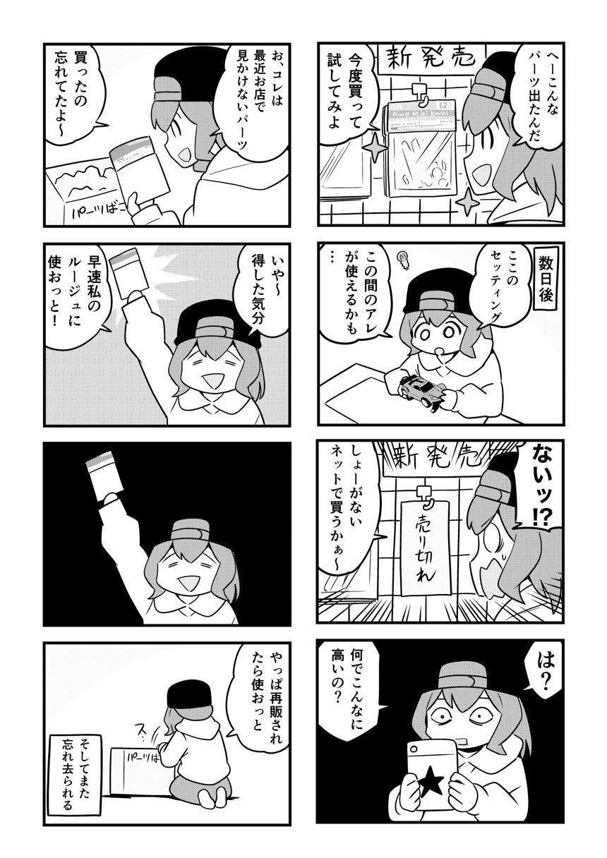 その1(4ページ目)