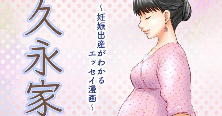 久永家〜妊娠出産がわかるエッセイ漫画〜