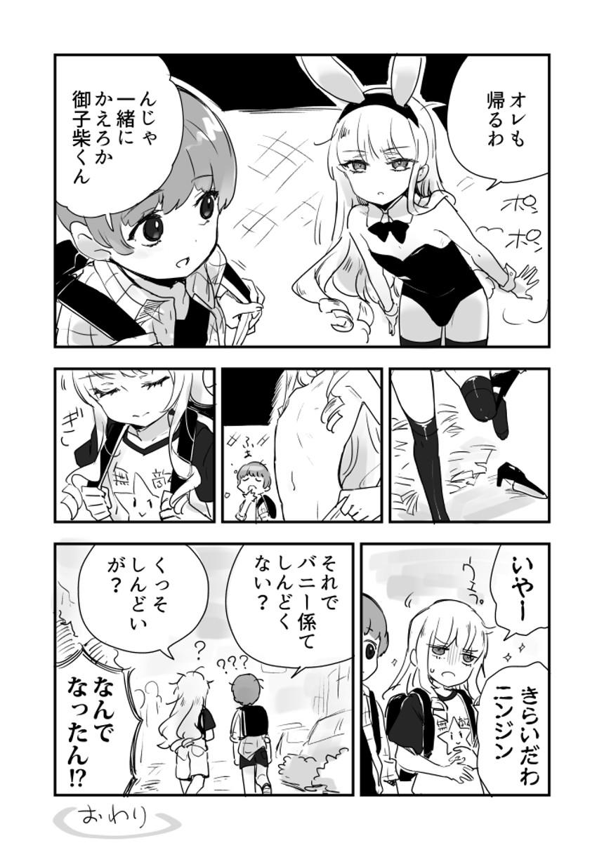 バニーの日漫画(4ページ目)