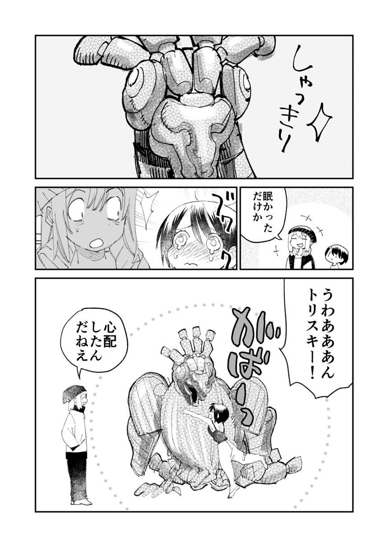 第三話(4ページ目)