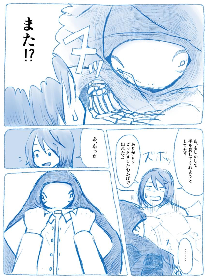 10話(3ページ目)
