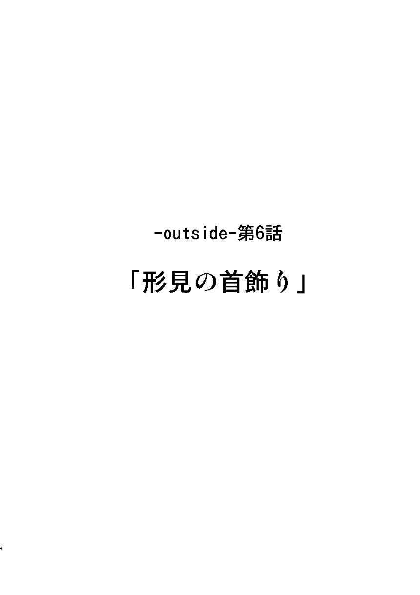 第6話(4ページ目)
