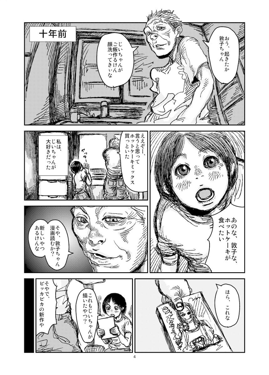 1話(4ページ目)