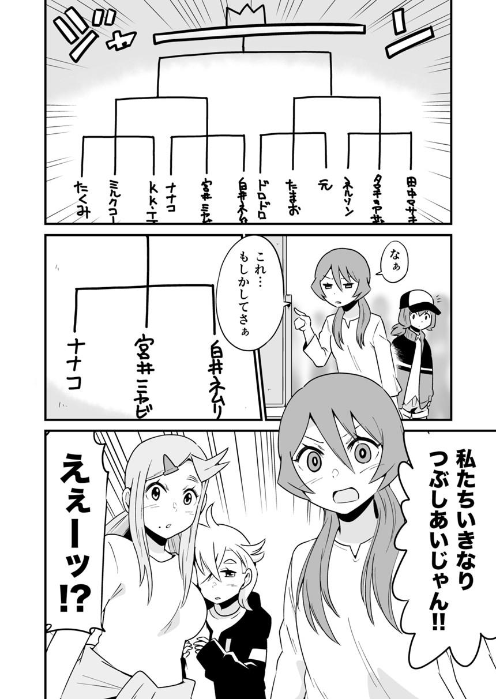 lap11(4ページ目)