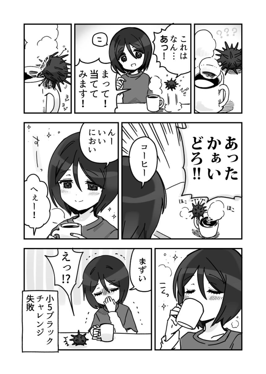 18話(1ページ目)