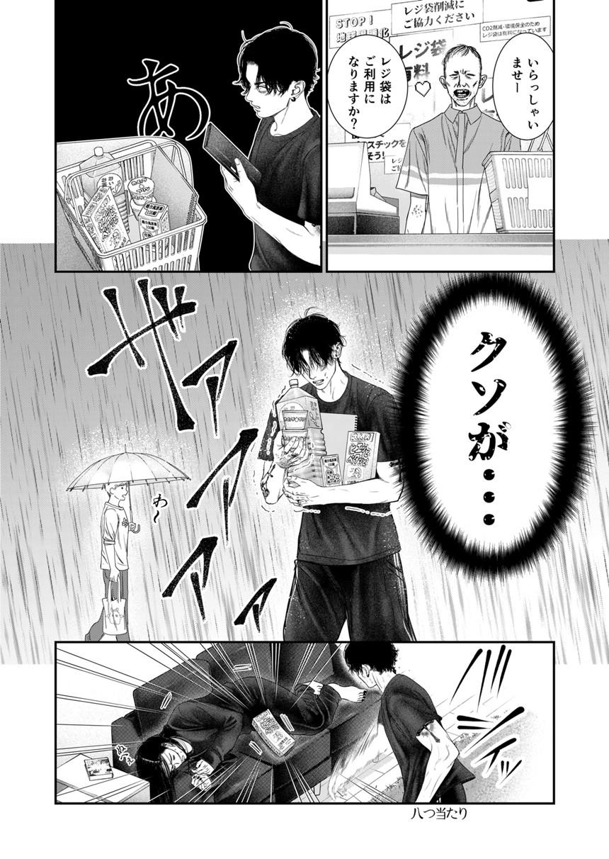 6話 ミーくん(2ページ目)