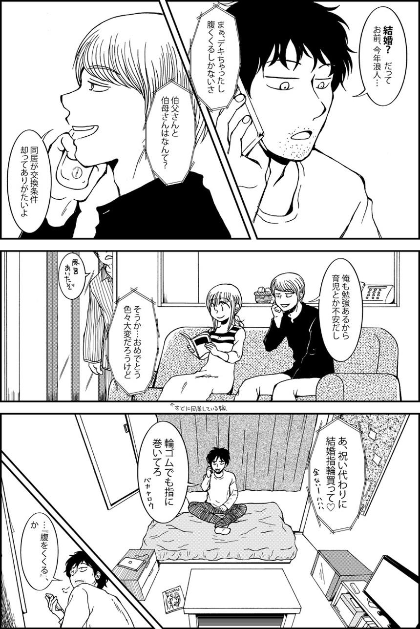 みんなの禁忌(三つ編み娘とヒゲ男・の続き)act.4〜act.6(1ページ目)