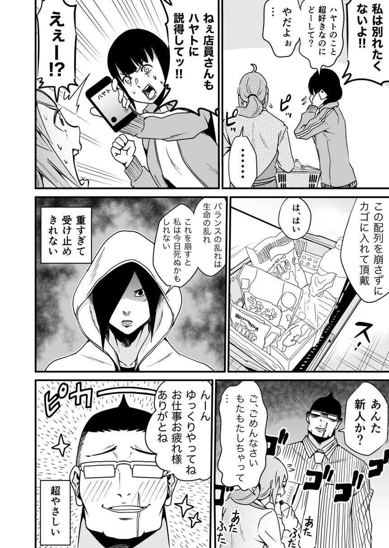 5話(4ページ目)