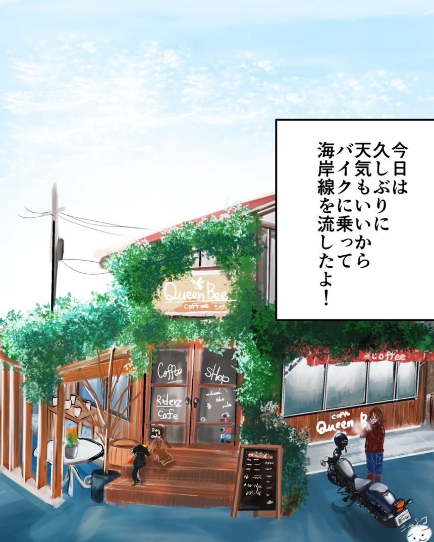 ライダーズカフェのクイーンビーは私のお気に入り(2ページ目)