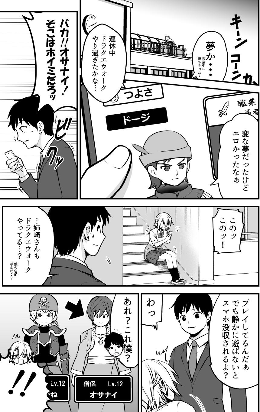 異世界転生したヤンキーJKちゃん?!(3ページ目)
