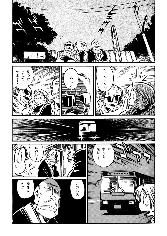 vol.24「マジカル・ミッドナイト・ツアー」(3ページ目)