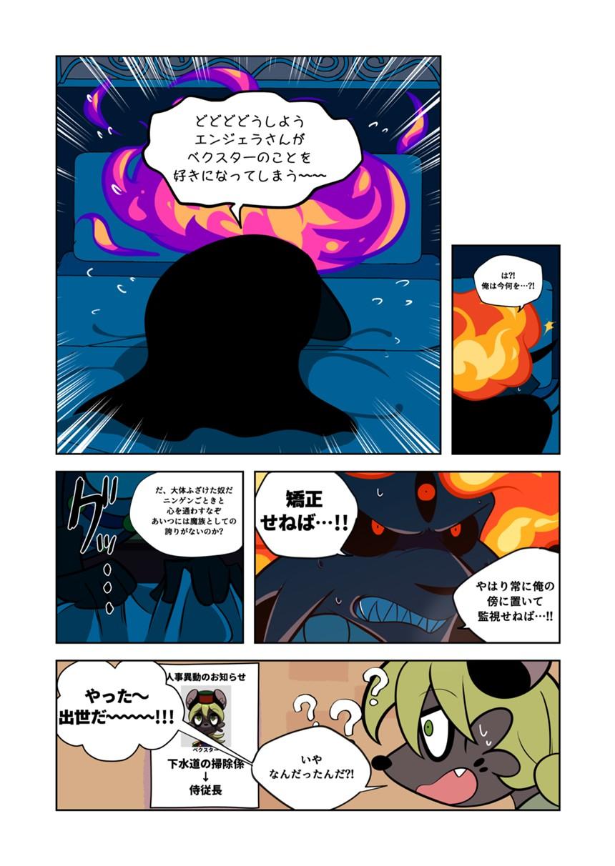 4話(4ページ目)