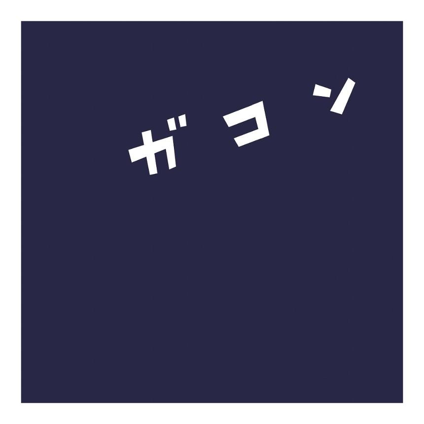 1話「添井トゲル浮気島へ」(2ページ目)
