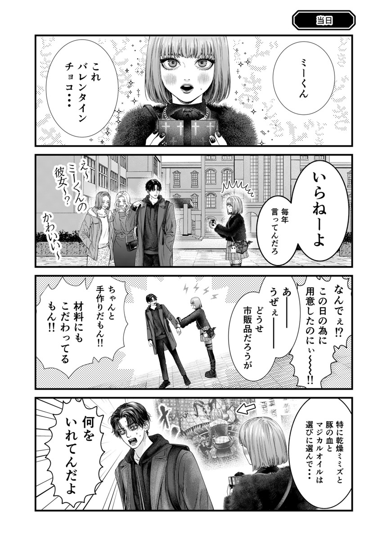 4話 キーちゃん(2ページ目)