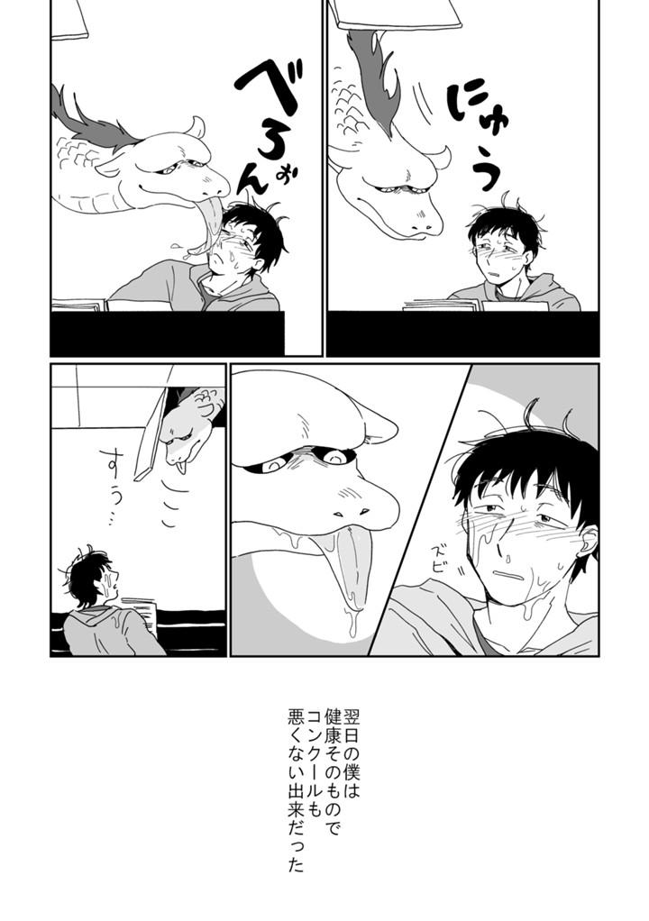 短編など(BL)