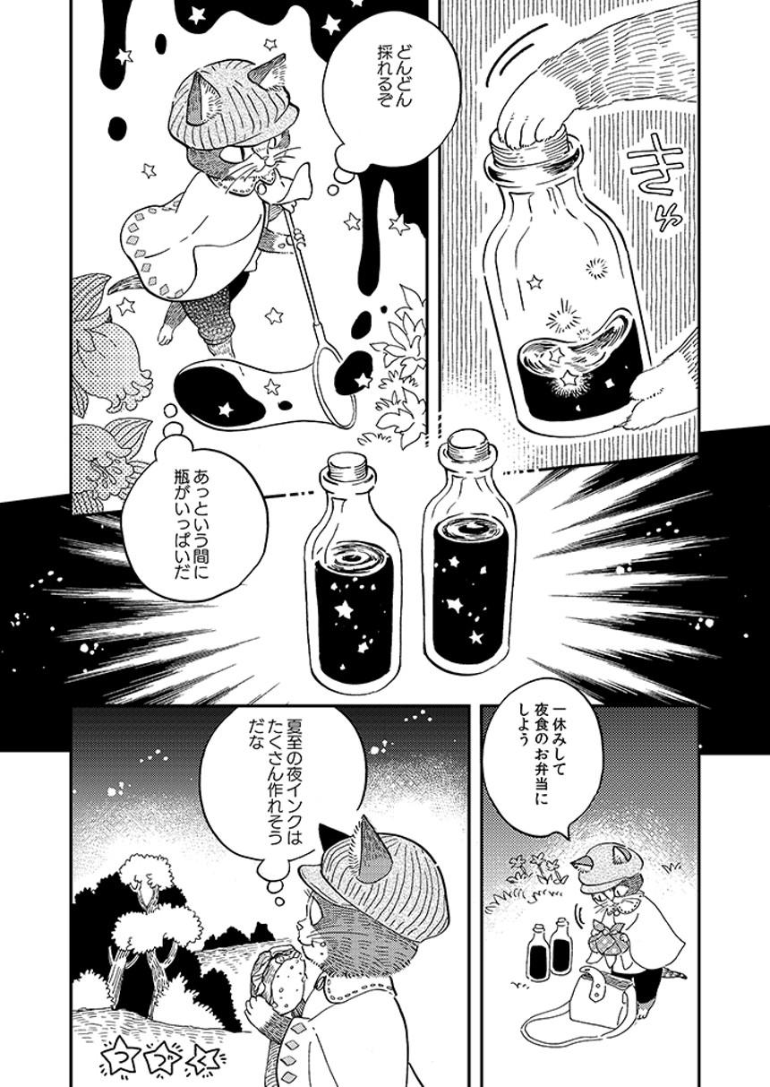 4話 夏至(4ページ目)