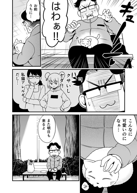 8話(4ページ目)