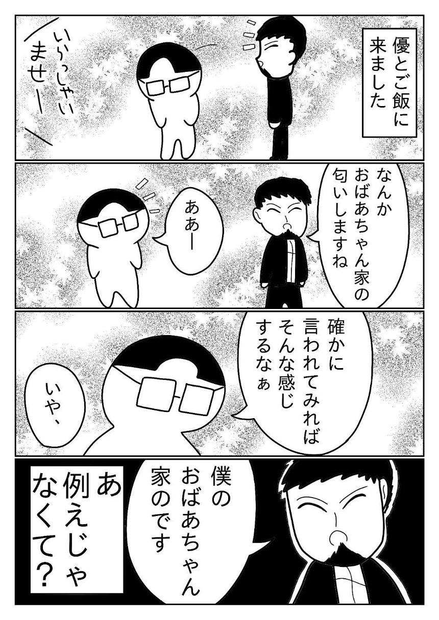 19話(1ページ目)