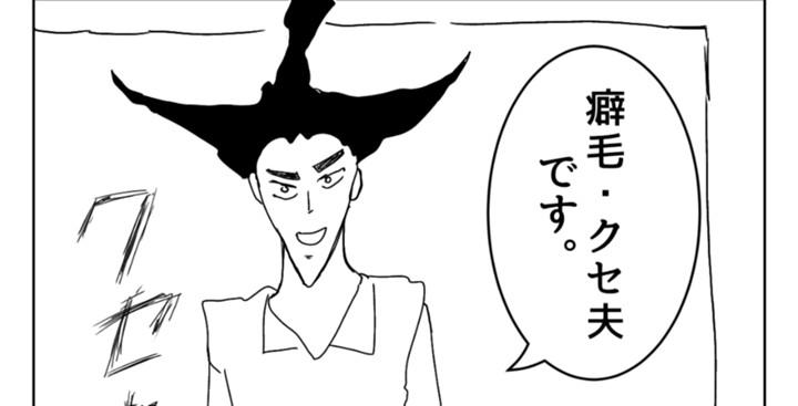 癖毛・クセ夫の大冒険