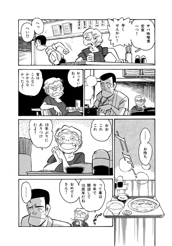 vol.33「十周年」(2ページ目)