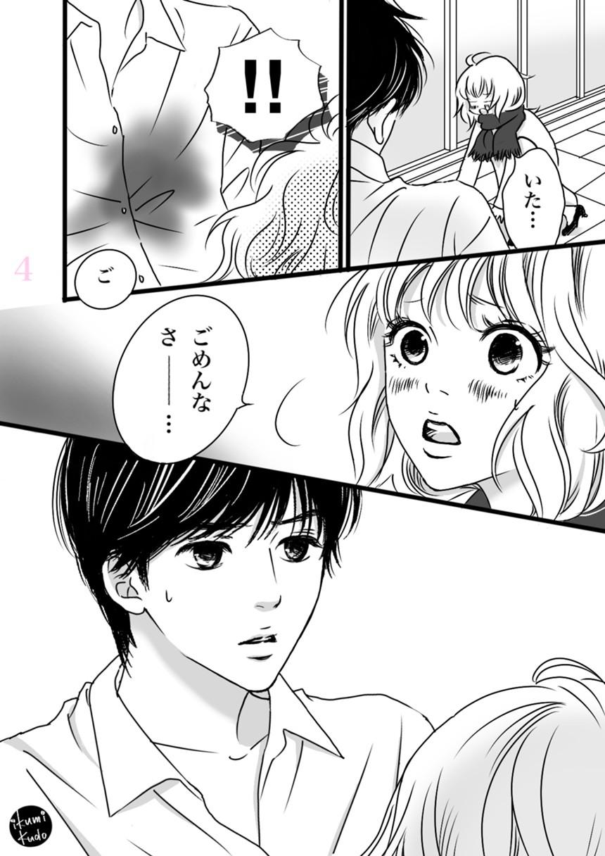 1話 遥ー01(4ページ目)