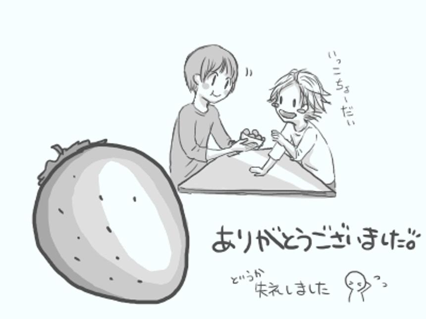 いちご #BL(4ページ目)