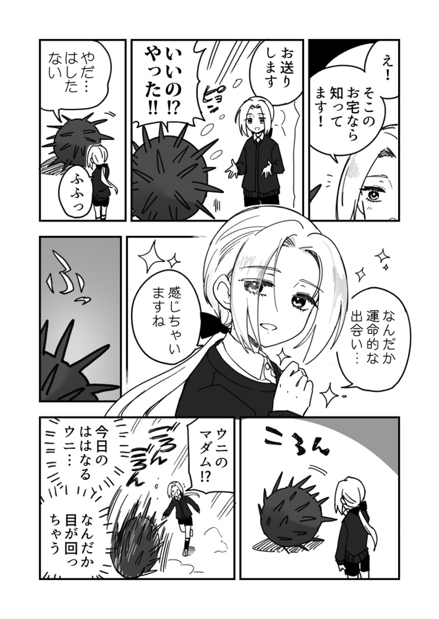 16話(3ページ目)