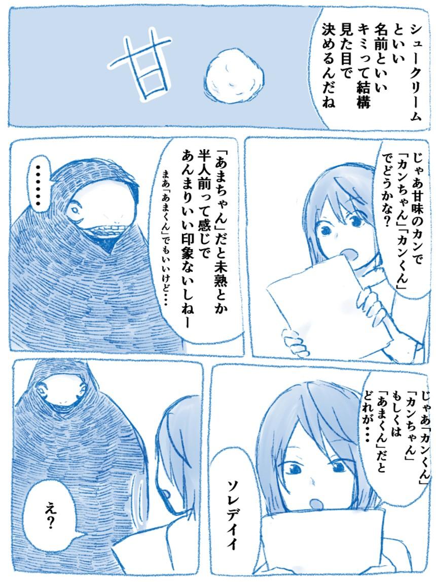 15話(4ページ目)