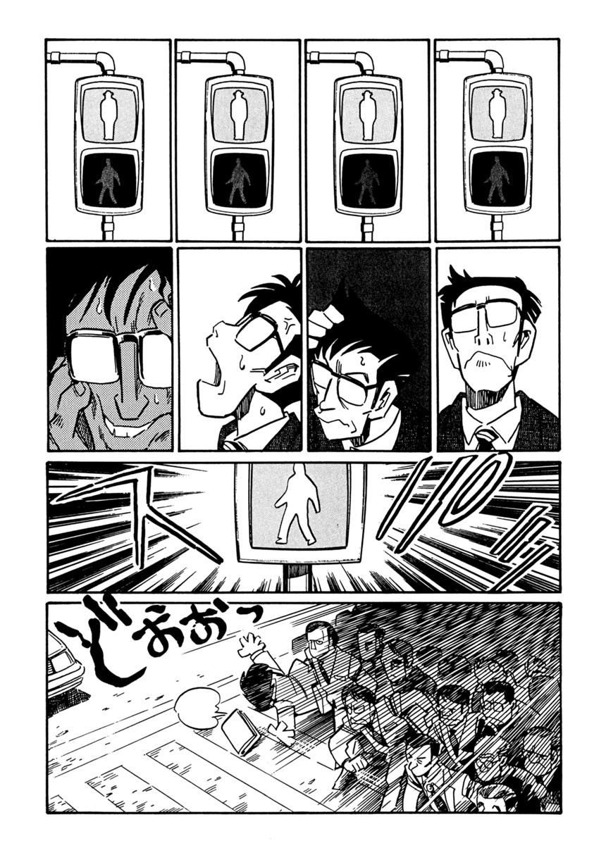 vol.23「ゴー・ストップ」(2ページ目)